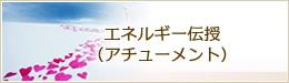エネルギー伝授(アチューメント)