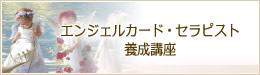 エンジェルカード・セラピスト養成講座