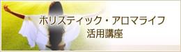 ホリスティック・アロマライフ養成講座